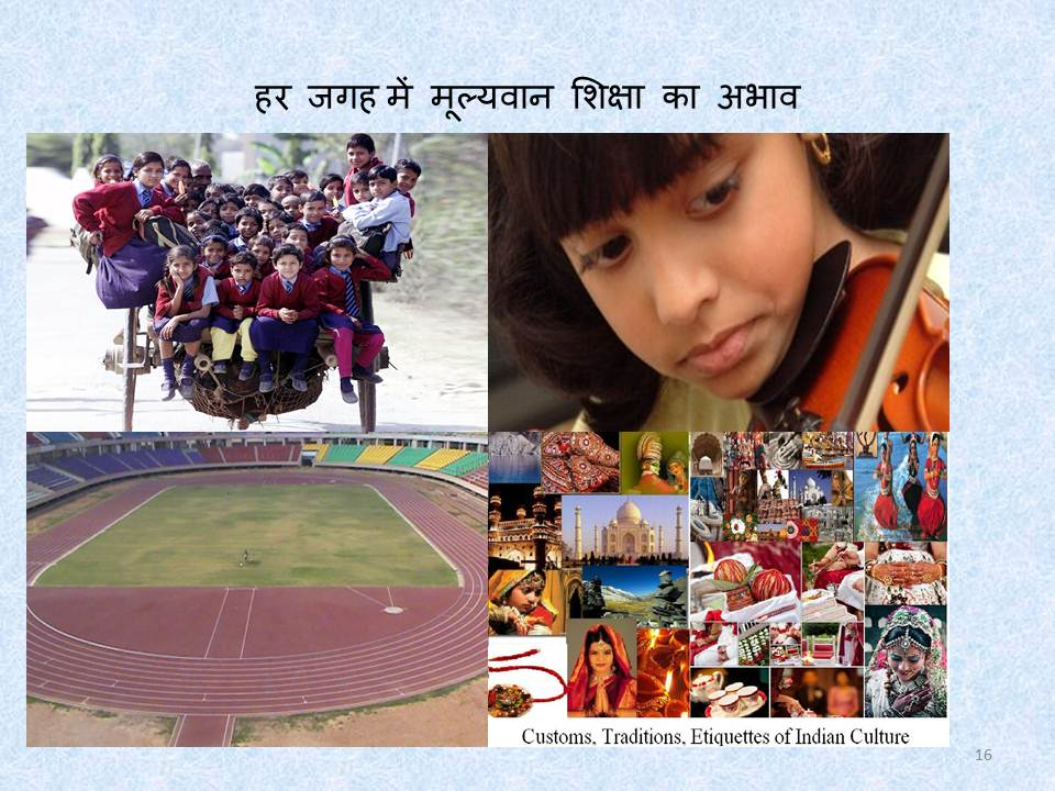 Major educational reforms are required. The existing system of CBSE, State board