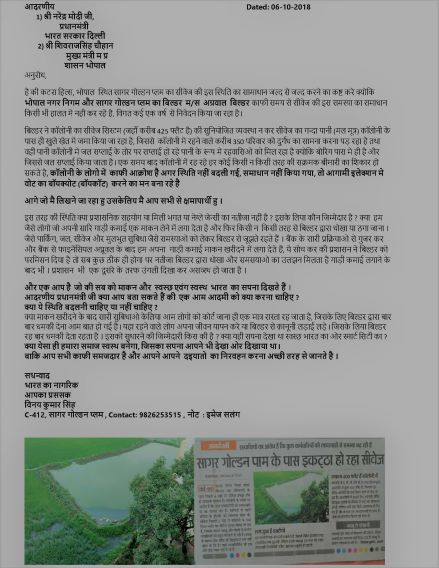 Dear Prime Minister Narendra Modi JI Request you to please take a look on the is
