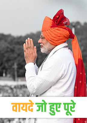 Promises Delivered – Hindi