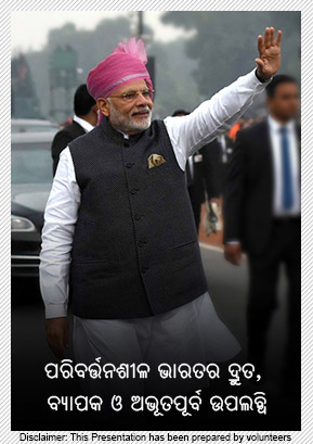 55 Months of Transforming India (Odia)