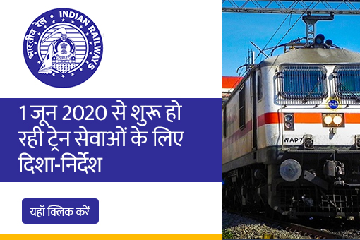 Guidelines for Train Services in Hindi