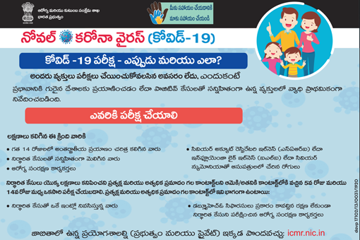 When to get tested -Telugu