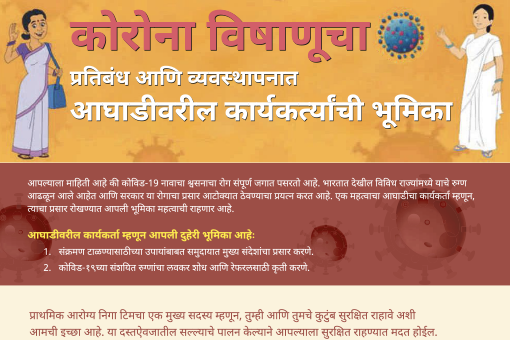 Role of Frontline workers (Marathi)