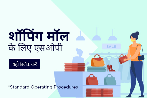 Standard Operating Procedure to Contain Spread of COVID-19 in Shopping Malls (Hindi)