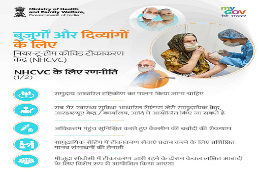 NHCVC for Elderly & Differently-Abled Citizens_Hindi